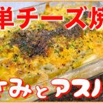 【糖質制限レシピ】ヤバイほど旨い!「ささみとアスパラガスのチーズ焼き」の作り方【動画(有)】