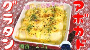 グラタン 豆腐 低糖質 糖質制限 レシピ