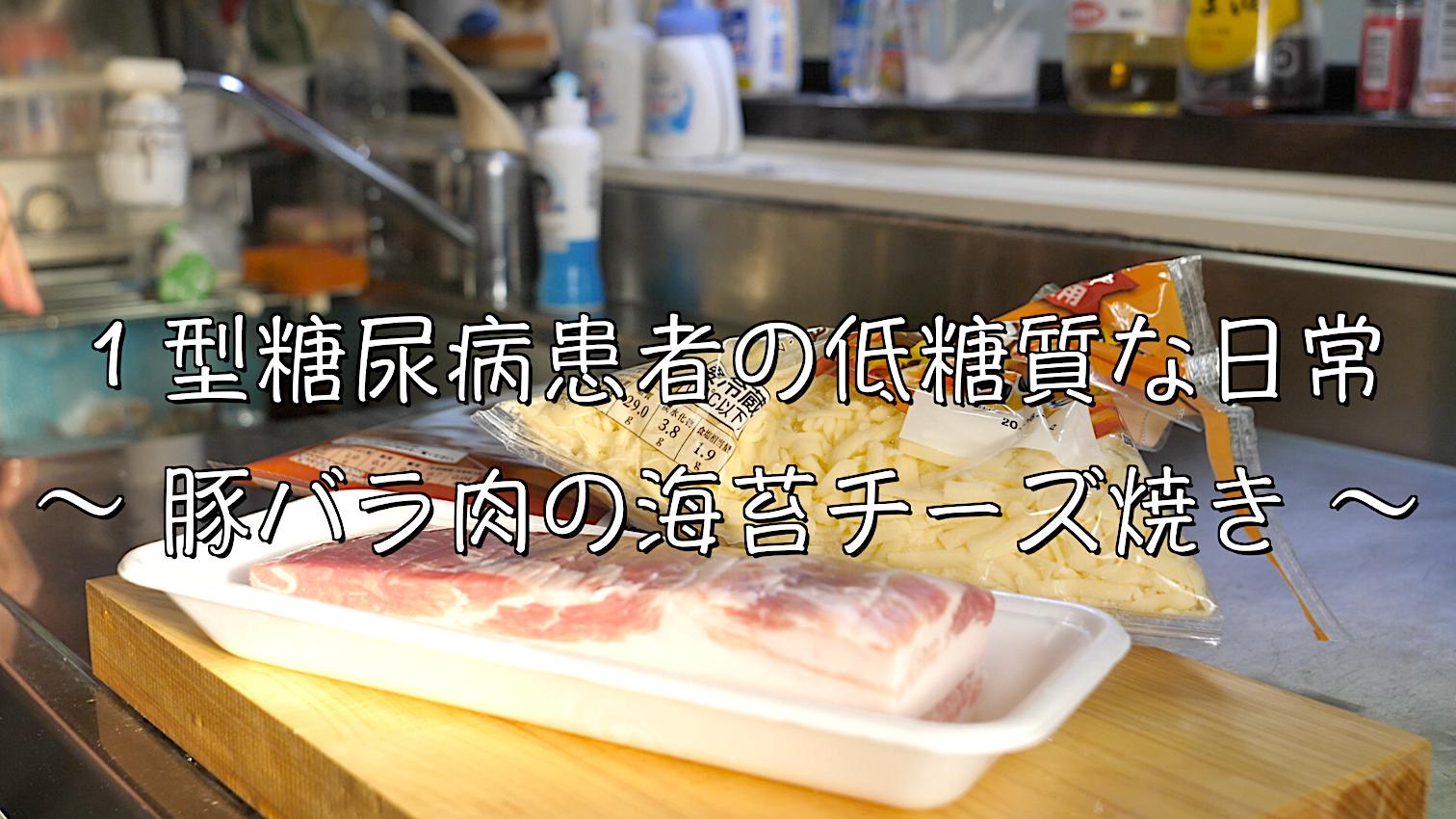 豚バラ肉 レシピ 糖質制限 作り方