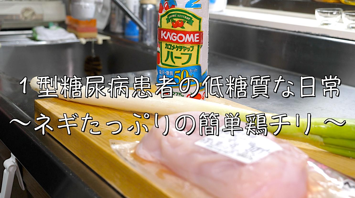 鶏チリ 糖質ハーフケチャップ レシピ