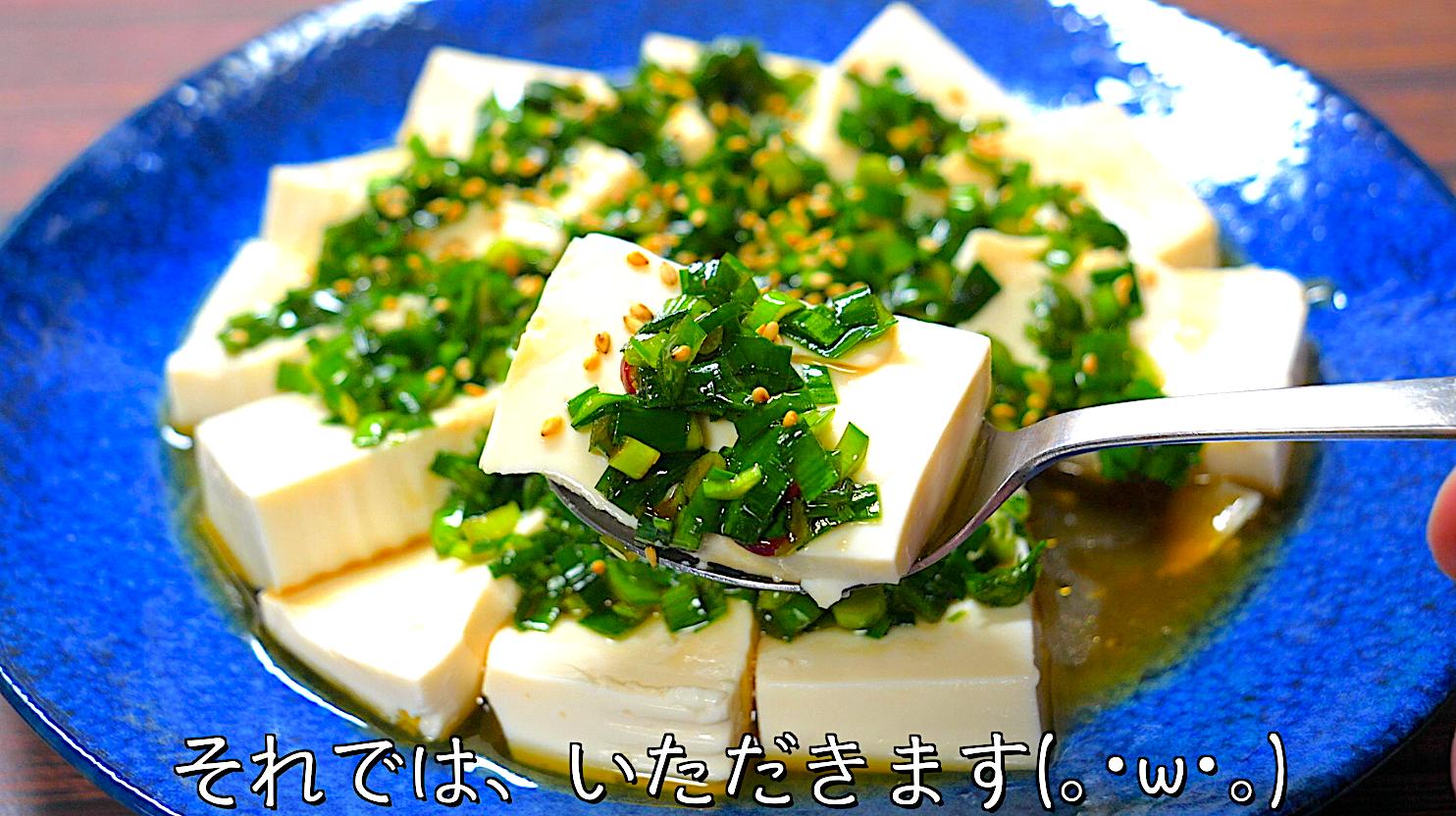 ニラ 豆腐 レシピ 節約