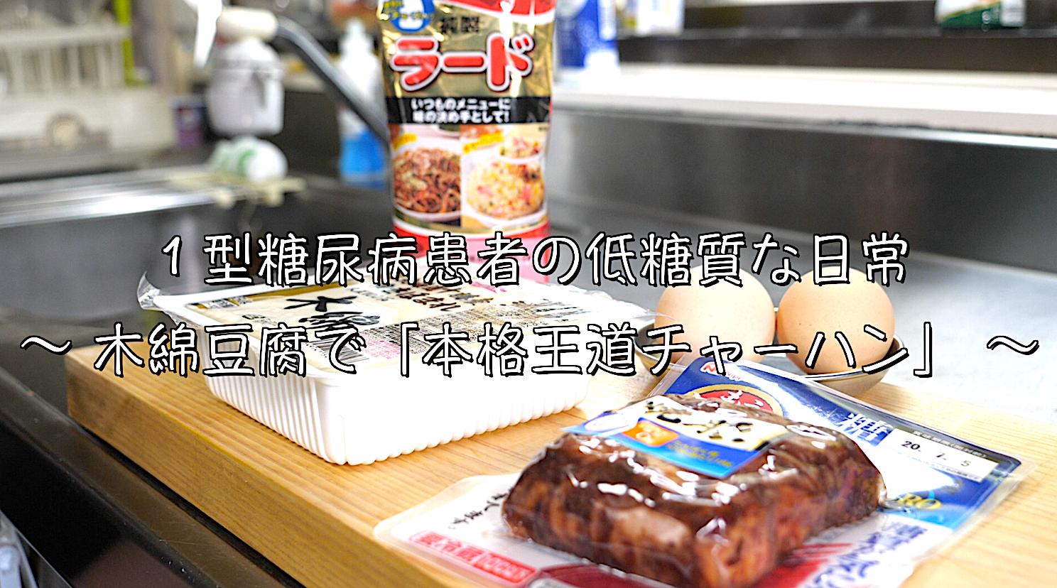 豆腐 チャーハン ダイエット 糖質制限 レシピ