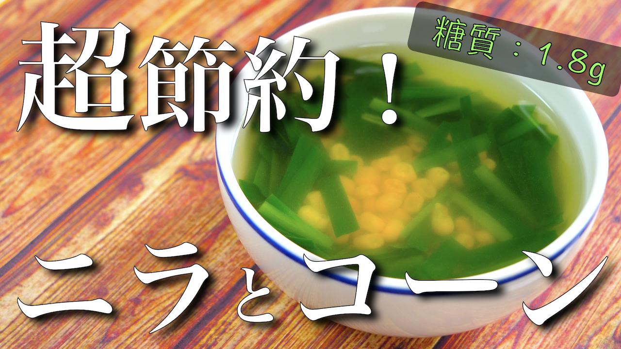 ニラ 中華 ダイエット スープ レシピ