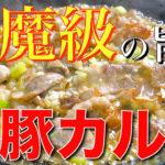 【糖質制限レシピ】悪魔級にウマい!「ネギ塩豚カルビ」の作り方【動画(有)】