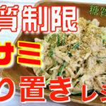 【便利な作り置きレシピ】「ササミときゅうりの胡麻マヨサラダ」の作り方【動画(有)】