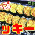 【チーズでコクUP!】人気の夏野菜で♬「焼きズッキーニ」の作り方【動画(有)】
