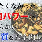 【これだけは教えたくない】超柔らか♬「鶏ムネ肉と大葉の塩麹焼き」【動画(有)】