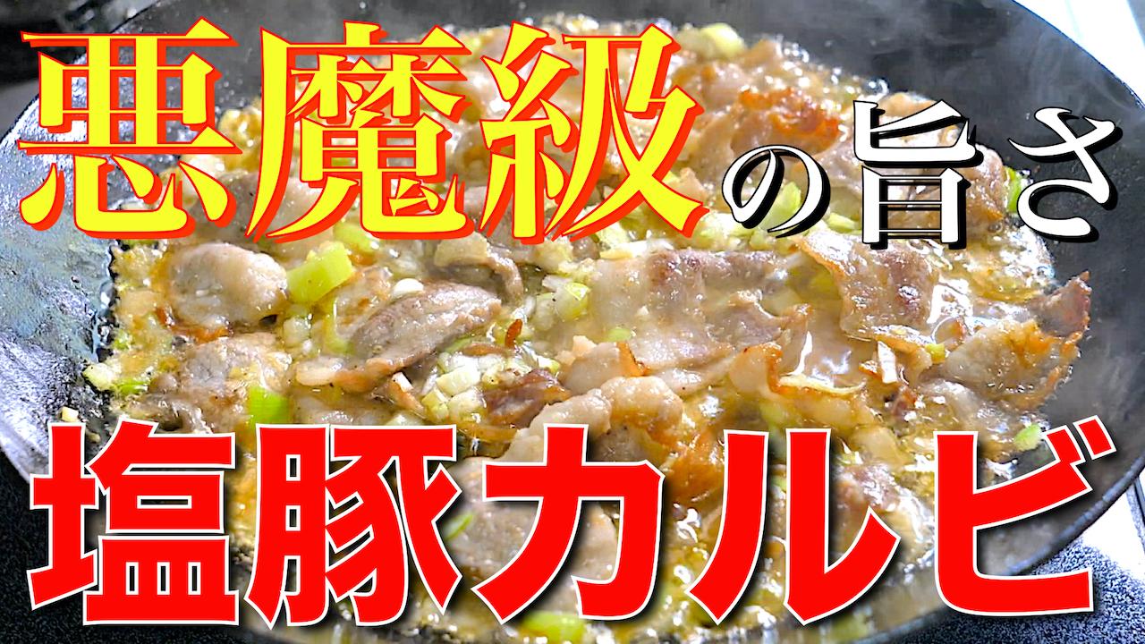 塩豚カルビ 作り方 レシピ
