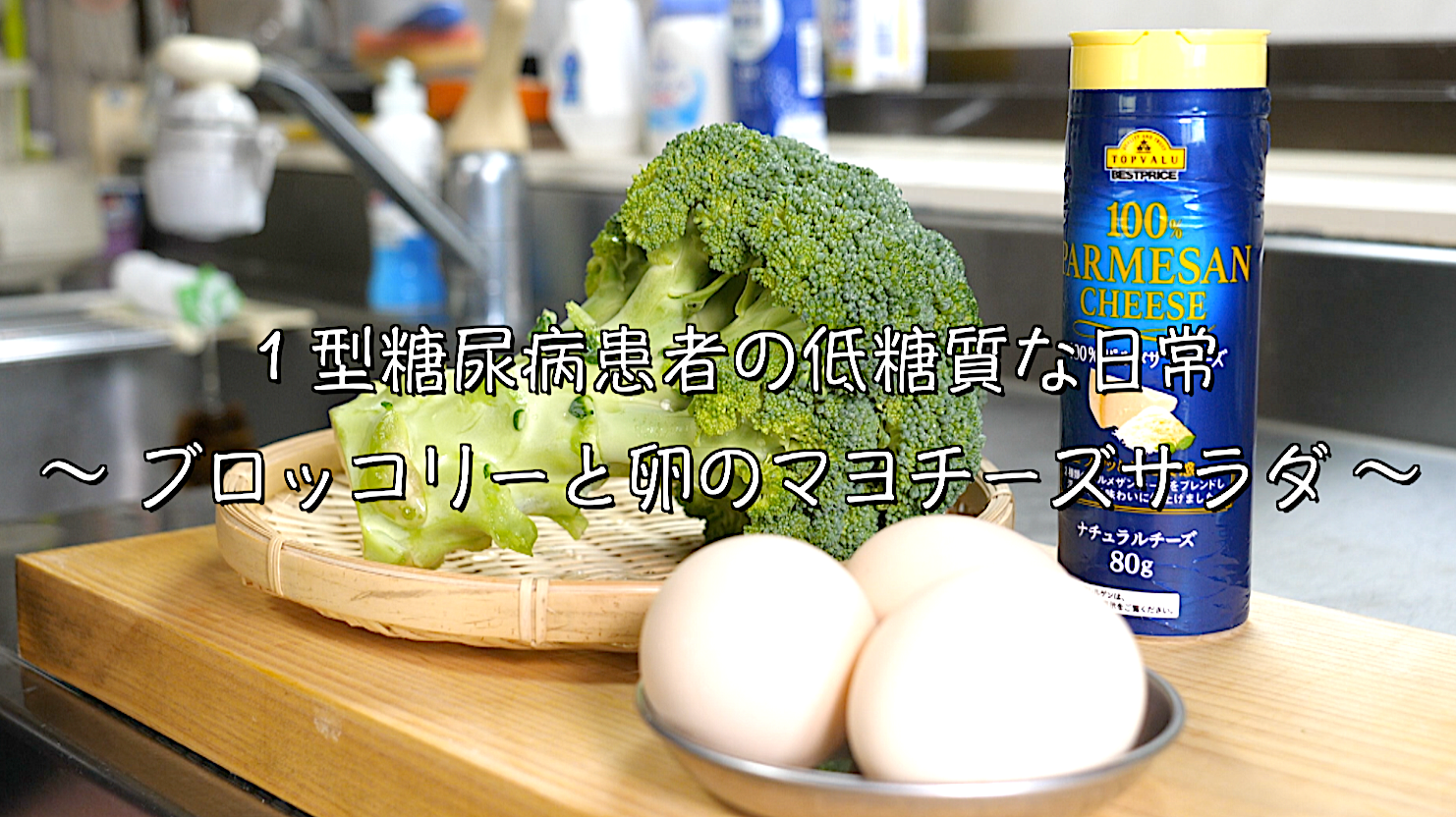 ブロッコリー サラダ レシピ 低糖質