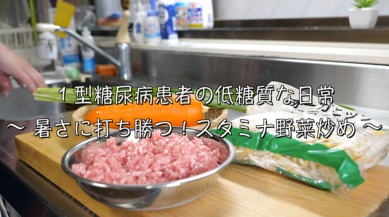 野菜炒め レシピ 低糖質 糖質制限
