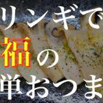 【酒好き必見!?】塗って焼くだけ!「エリンギのガーリックバター」【動画(有)】