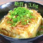 【爆速レシピ】レンジでたった2分!「おつまみ和風チーズ豆腐」の作り方【動画(有)】