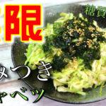 【無限レシピ】お手軽で最高!「やみつきキャベツ」の作り方【動画(有)】