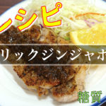 【厚切り肉で鬼ウマ】「ガーリックジンジャーポーク」の作り方【動画(有)】