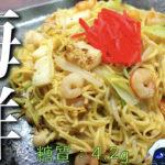 【糖質0麺レシピ】具材たっぷりで超贅沢!「本格海鮮塩やきそば」の作り方【動画(有)】