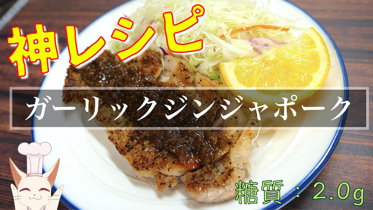 厚切り豚ロース ガーリック レシピ
