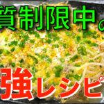 【最強ダイエットレシピ】「もやしと卵のトロたまチーズとじ」の作り方【動画(有)】