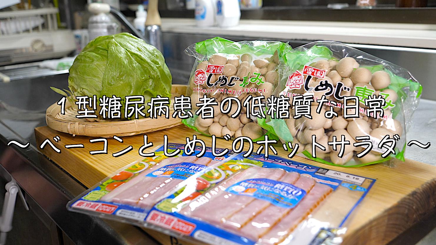 しめじ ベーコン サラダ レシピ