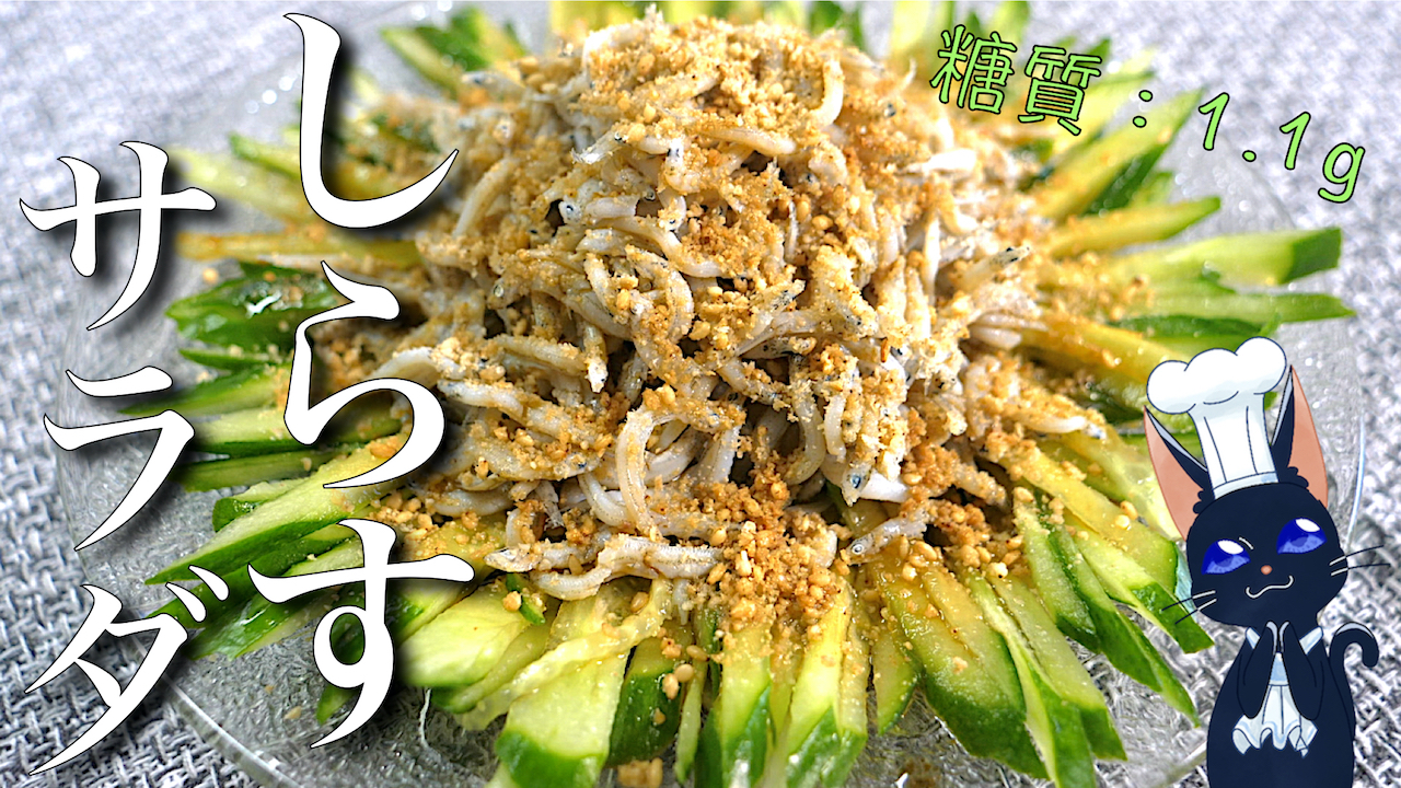 しらす きゅうり サラダ レシピ