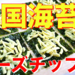 【レンジでたった90秒!?】「韓国海苔のおつまみチーズチップス」の作り方【動画(有)】