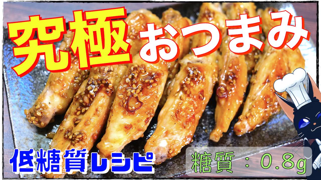 手羽中 甘辛焼き レシピ