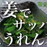 【スピード小鉢】「ほうれん草の生姜おひたし」の作り方【下ごしらえと茹で方】【動画(有)】