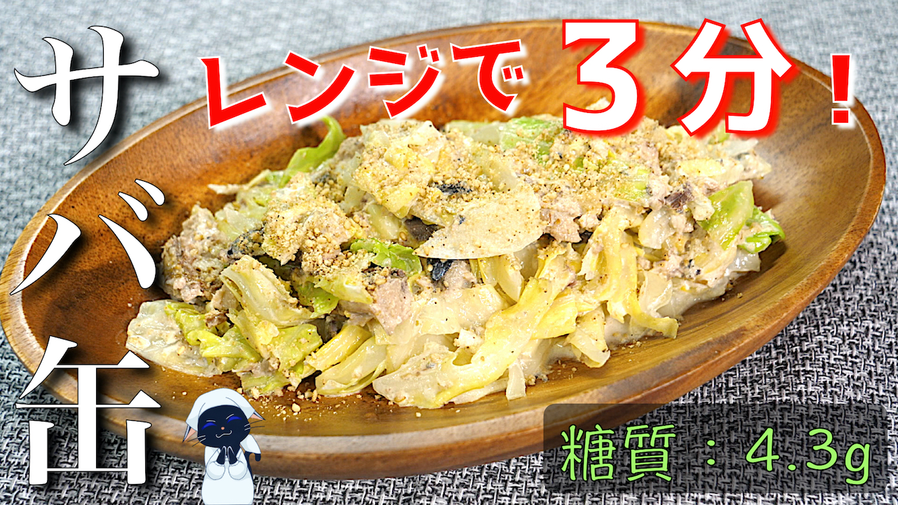 サバ缶 サラダ ダイエット レシピ