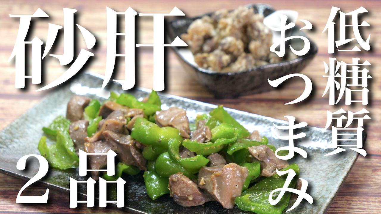 砂肝 おつまみ レシピ