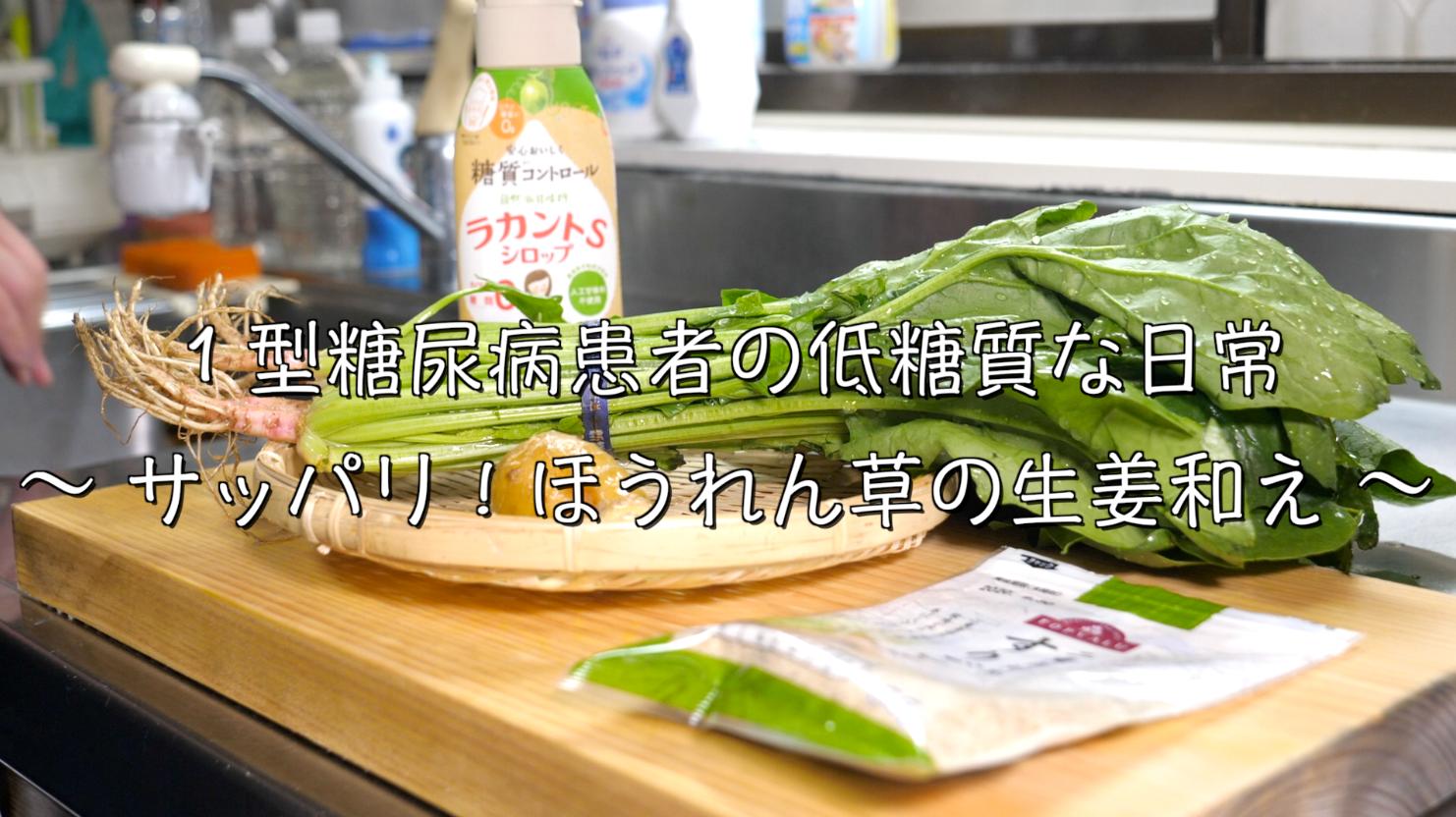 ほうれん草 生姜 お浸し レシピ