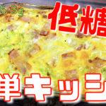 【絶品レシピ】嬉しい低糖質♬「ベーコンとキャベツの簡単キッシュ」の作り方【動画(有)】