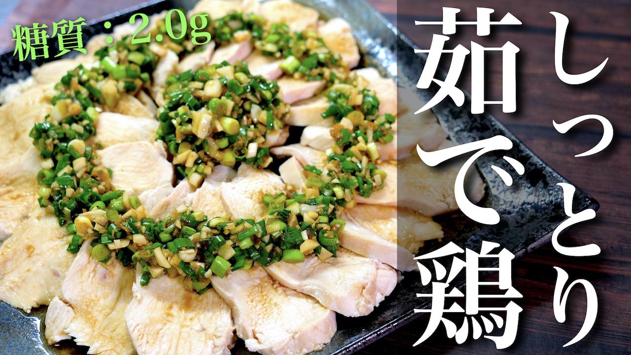 鶏肉 レシピ ダイエット