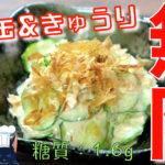 【きゅうり大量消費♬】5分で作れる!「ツナ缶ときゅうりのマヨおかかサラダ」【動画(有)】