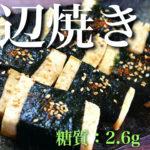 【ダイエットにピッタリ☆】ヘルシー!嬉しい ♬「豆腐の磯辺焼き」【動画(有)】
