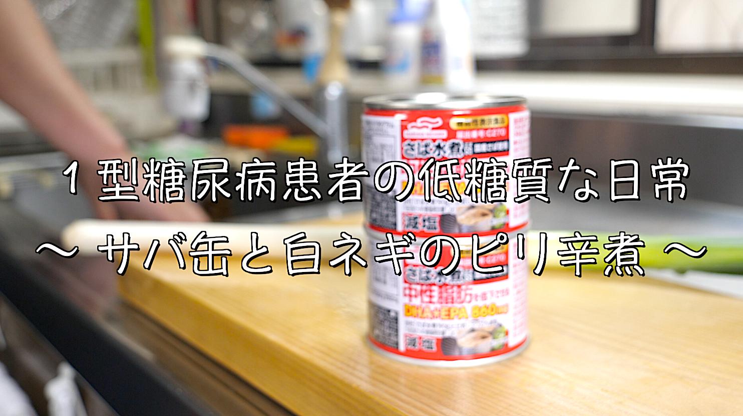 サバ缶 ダイエット レシピ
