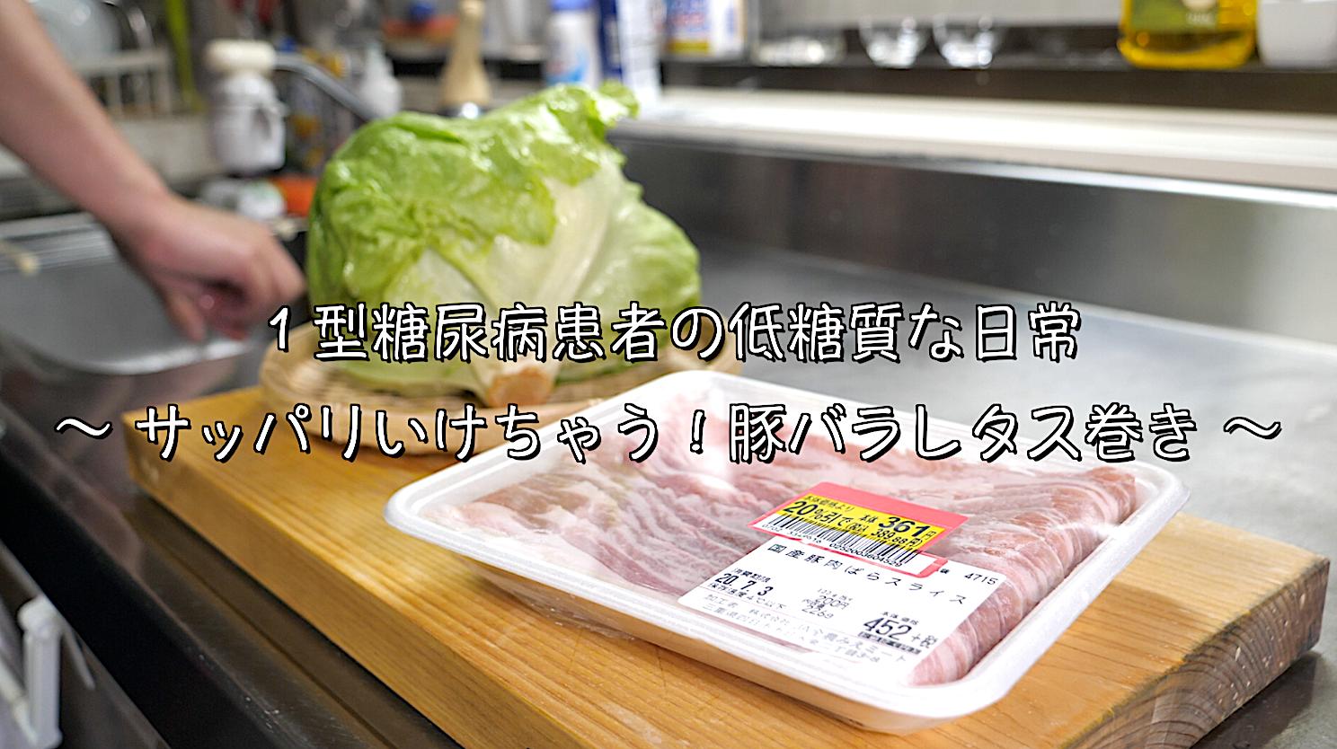 レタス 低糖質 肉巻き レシピ