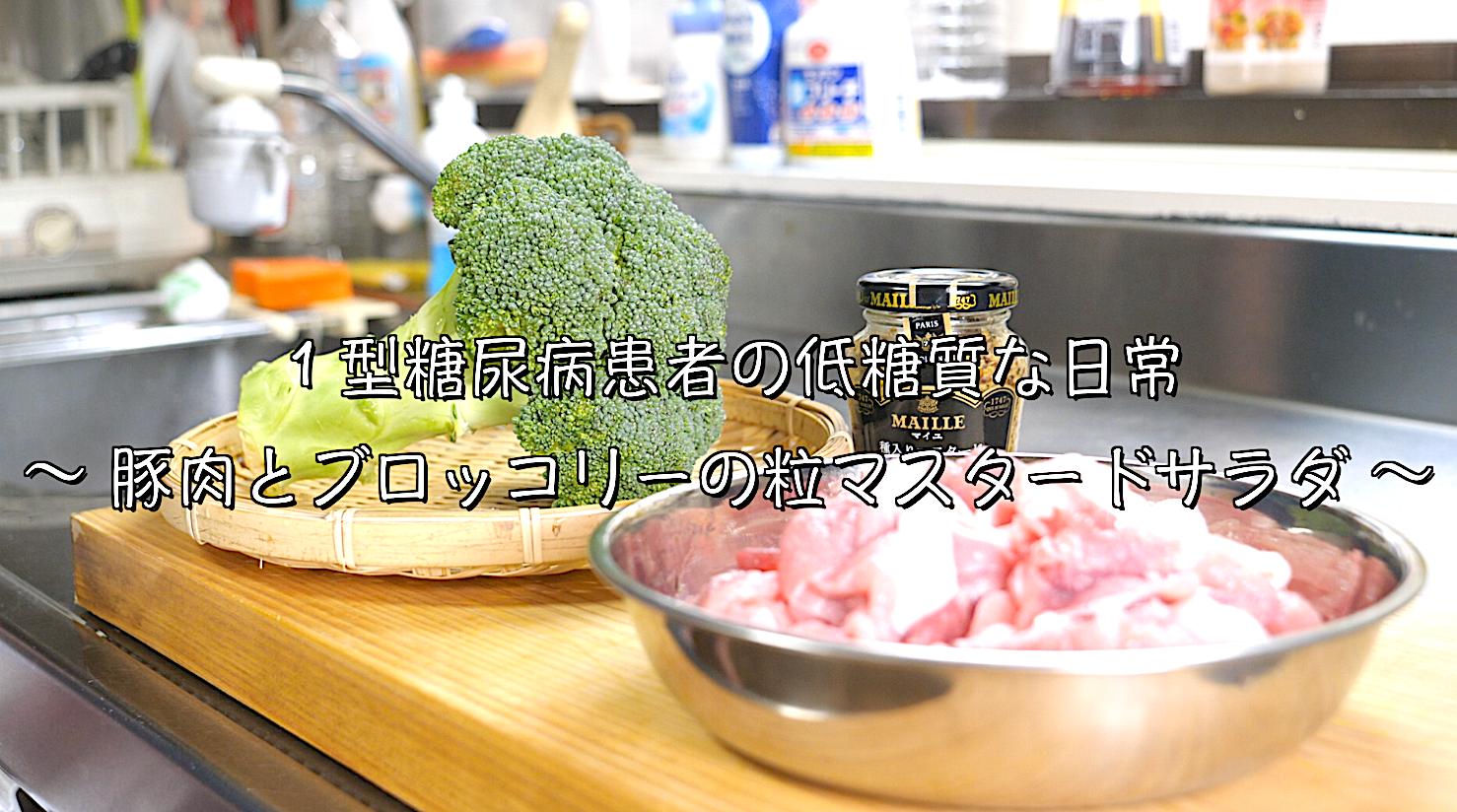 ブロッコリー ダイエット サラダ レシピ