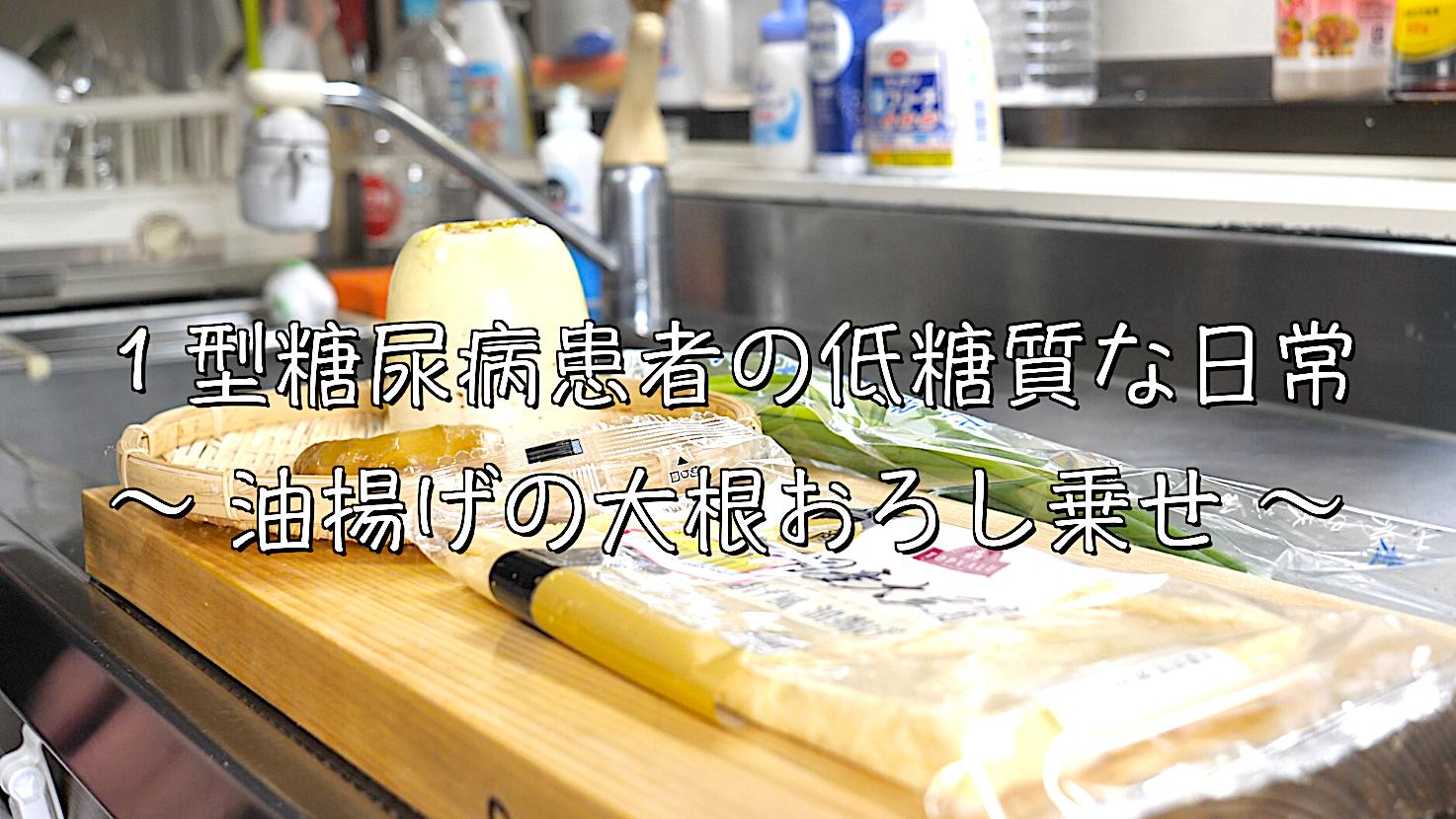 油揚げ おつまみ レシピ