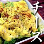 【こんなに簡単でいいの?】「サバ缶とブロッコリーのチーズ焼き」【動画(有)】