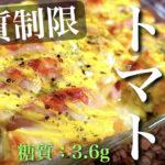 【トースターで超簡単!】イタリアン風 ♬「厚揚げのトマトチーズ焼き」【動画(有)】