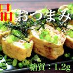 【おつまみやお弁当に♬】くるくる可愛い☆「油揚げの豚コマチーズ巻き」【動画(有)】