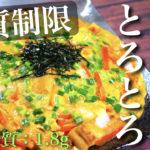 【節約レシピ】トロットロ卵が最高!「油揚げの卵とじ」【動画(有)】