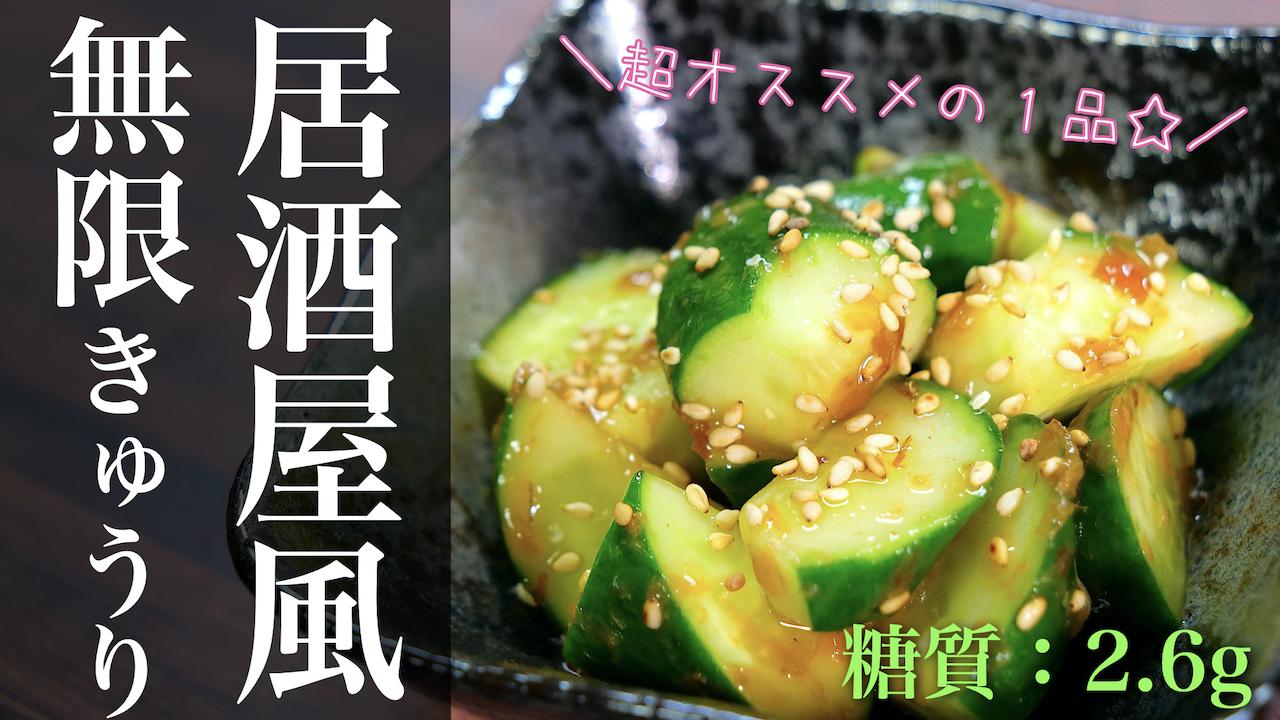 きゅうり 無限 おつまみ レシピ