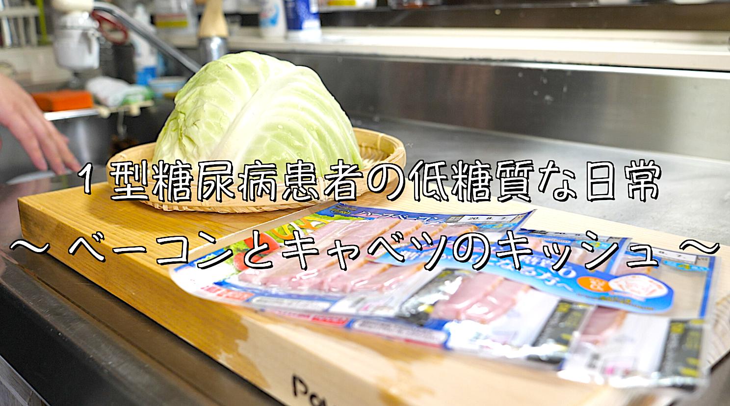 キッシュ レシピ 簡単