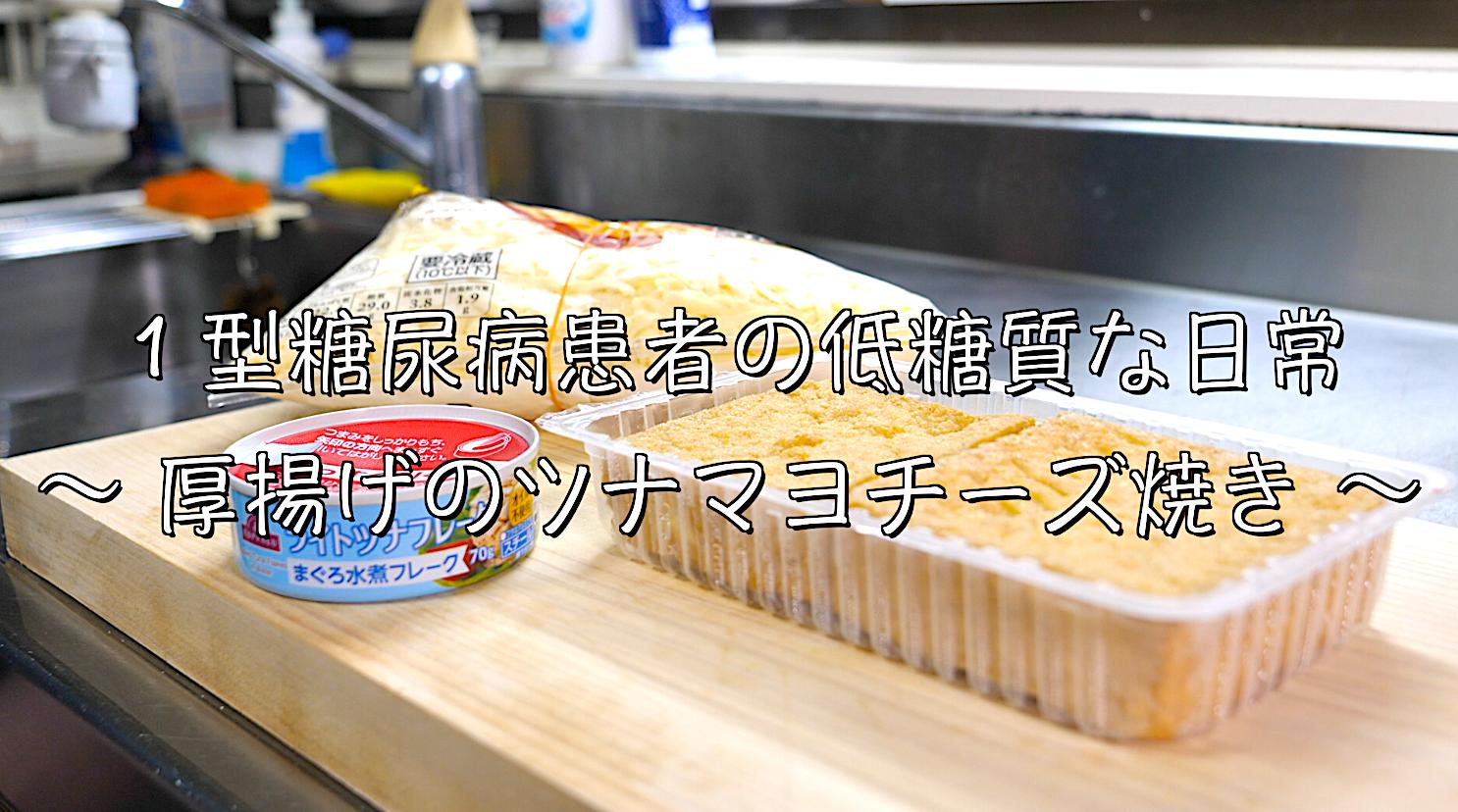 厚揚げ ツナ缶 レシピ おつまみ