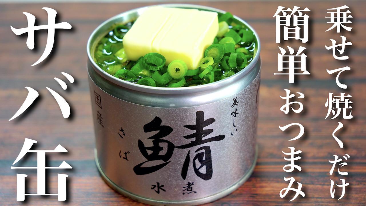 サバ缶 レシピ 簡単 トースター