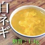 【低糖質レシピ】誰でも作れる!「ピリ辛白ネギスープ」の作り方【動画(有)】