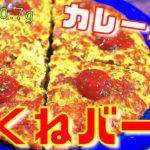 【混ぜて焼くだけ♬】カレー風味が最高!「鶏ミンチのつくねハンバーグ」【動画(有)】