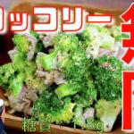 【無限レシピ】ボリューム満点!「豚肉とブロッコリーの粒マスタードサラダ」【動画(有)】