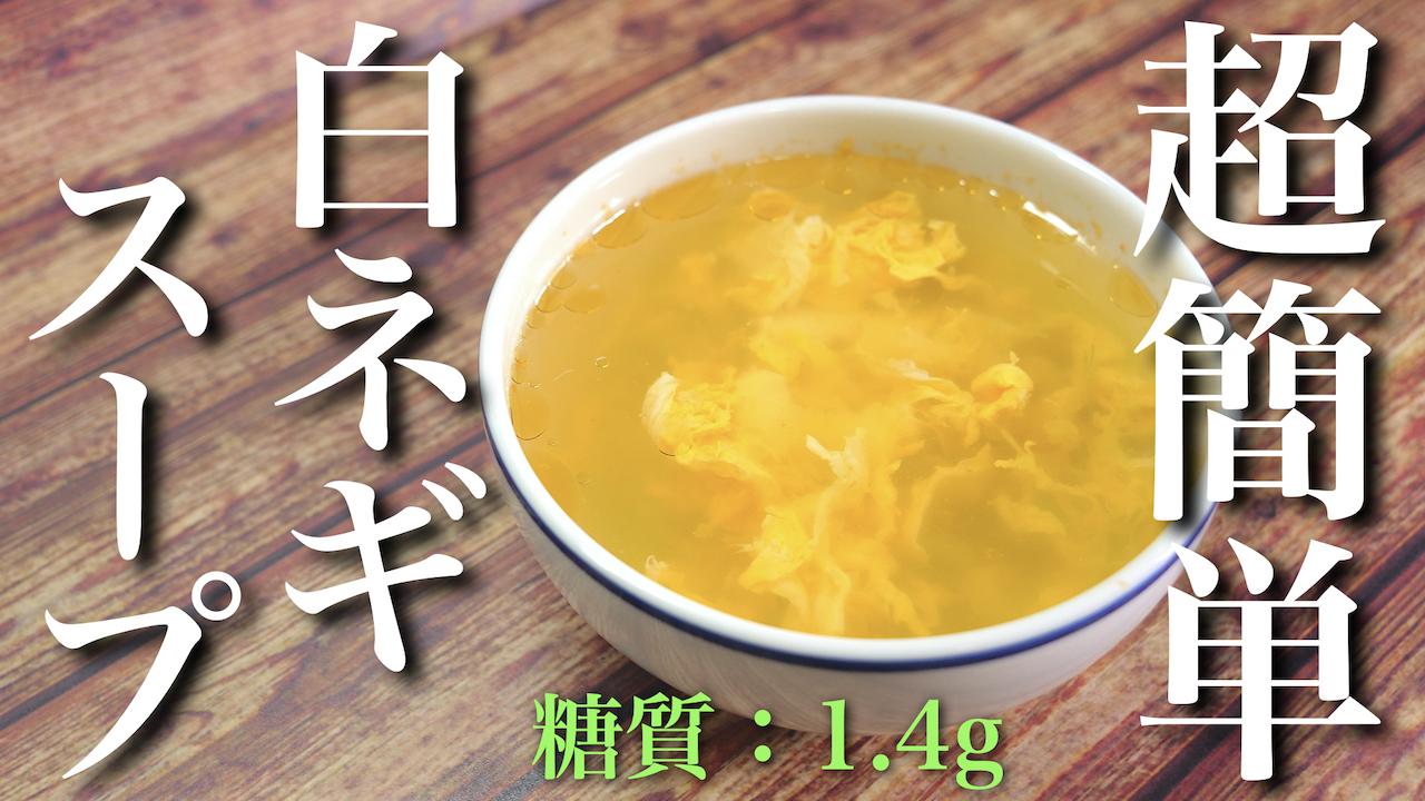 低糖質 中華 スープ レシピ