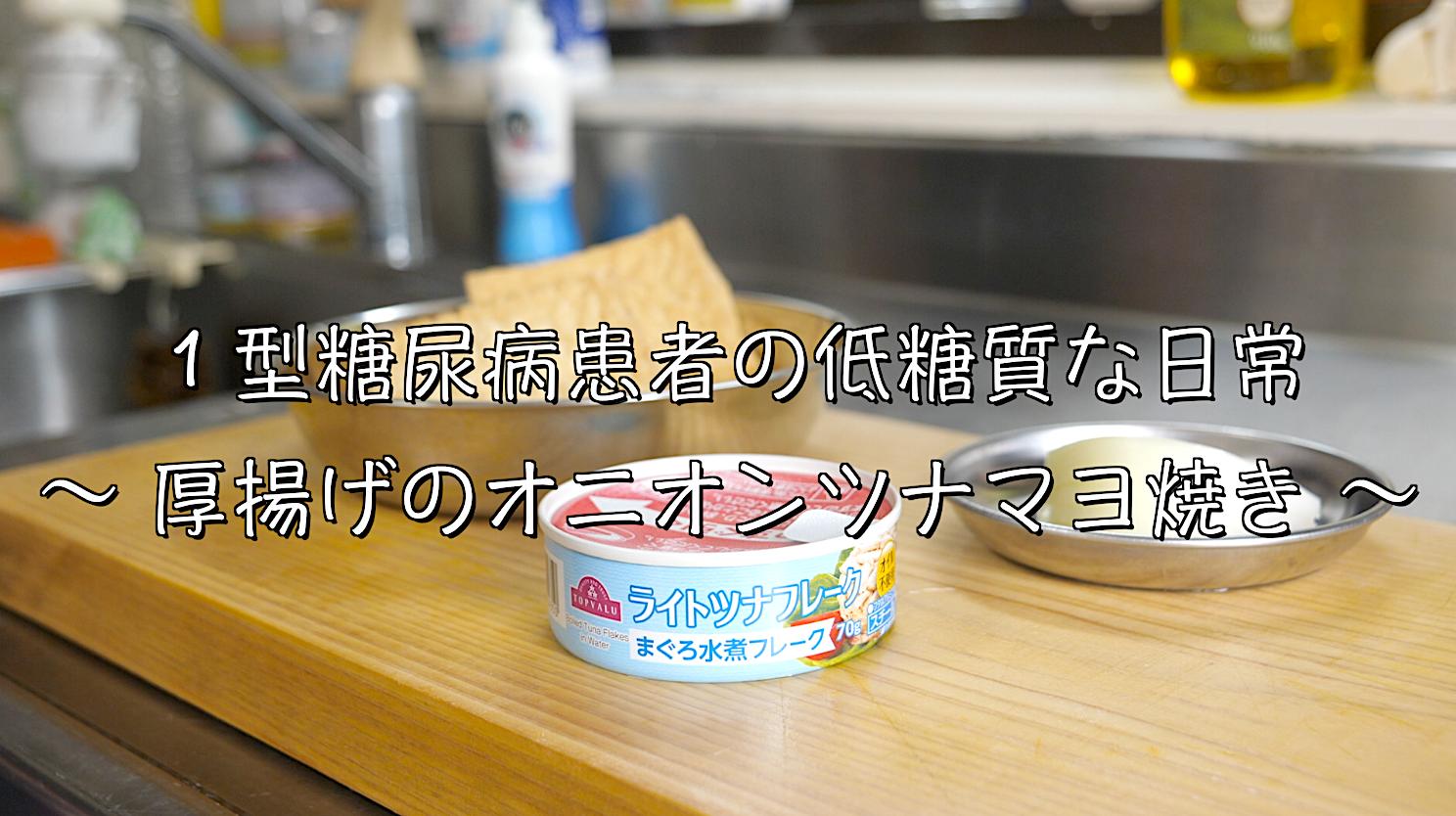 厚揚げ トースター レシピ